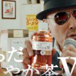 からだすこやか茶Wの新CM、熱唱する横山剣さん渋すぎ!