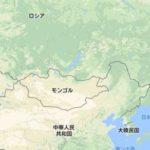 モンゴルに旅行した時の体験記。