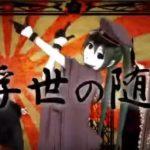 カラオケの「千本桜」はどれを歌えばいいの?本家と他のバージョンの違いは?