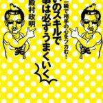 【コミュ力向上】殿村政明さんの笑伝塾セミナーに参加してみた。