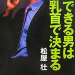 【シュール】本屋で見かけた頭のおかしいタイトル6選!